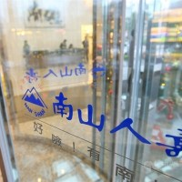 Nan Shan Life Insurance needs to find another new chairman, says the FSC.