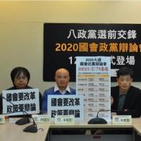 【台灣2020大選】國會政黨辯論會15日登場 8政黨選前交鋒