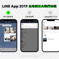 LINE揭曉用戶最愛十大熱門功能 此秘技不負眾望奪冠軍