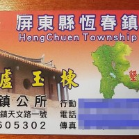 The mayor of Hengchun's controversial business card.
