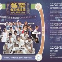 Taiwan's marquee Miaoli Music & Dine Festival