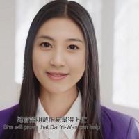 AI character 'Dai Yi Wan' to promote 'Taiwan can help'