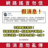 網謠傳選舉印泥將造成廢票 中選會:不實消息依法提告