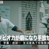 【有影片】「台灣症」請注意! 觀光局新廣告網友大呼「太強了」
