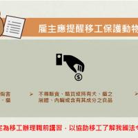 職前講習熟悉台灣風俗習慣   移工來台不慌張