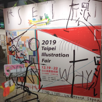 Taipei Illustration Fair: It's 'bad' this year