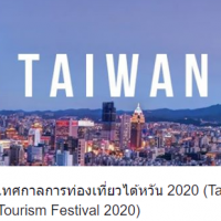 Taiwan Tourism Festival to launch in Thailand