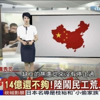 CTi News lambasted for including Taiwan in map of China
