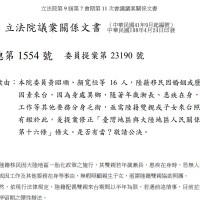 「台灣成中國人的長照天堂」台灣需要這種立委嗎?!