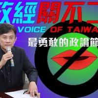 台灣的眼睛 ● 彭文正當網紅 《政經關不了》在YouTube開播