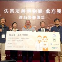 National Taiwan Museum and Taipei City Hospital plan 'dementia friendly museum'