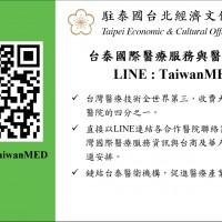駐泰處擴大「TaiwanMED」服務 鏈結台泰醫療服務與產業合作