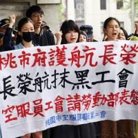 長榮航空今公告:罷工若衝擊營運 將停發年終、不調薪