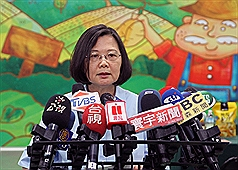 President Tsai Ing-wen (Source: CNA/ File photo)
