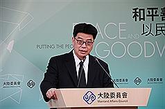 陸委會:對中國獨裁政權不抱任何期待