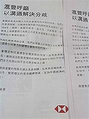 香港滙豐登報譴責暴力 企業受中國壓力切割反送中