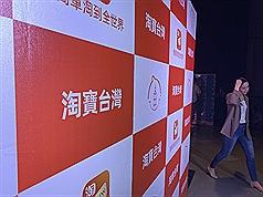 「淘寶台灣」繼愛奇藝後遭經濟部開罰 蘇貞昌:不會讓中資取巧