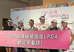 2019 Taiwan Swinging Skirts LPGA to tee off on Oct. 31