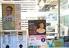 香港周日區選 民主示威者籲全民投票