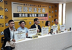 Voices of the 2020 Taiwan legislative elections: New Power Party