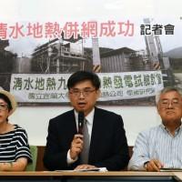 宜蘭清水地熱併網成功 為台灣能源多元化邁出一大步
