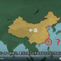 US State Department botches map of Taiwan in anti-BRI video