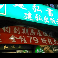 Taipei's 45-year-old Chien Hung Bookstore will close down