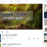 Pro-China Master Chain quits Taiwan