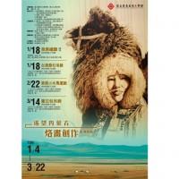 來自內蒙古的臺灣女婿 烙畫創作展遙望大草原風情