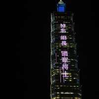 Taipei 101 salutes generals who died in helicopter crash