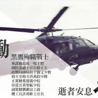 黑鷹直升機罹難者家屬宜蘭招魂 台灣國防部:1月14日舉行8位殉職將士公祭