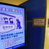 中國武漢冠狀病毒疑「有限度人傳人」 陸委會宣布調整旅遊警示為「黃燈」