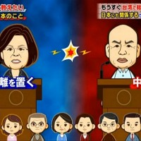 Taiwan's election results could alter Japan's defensive tactics
