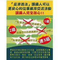 中配憂心遭法辦 陸委會重申反滲透法不影響兩岸交流