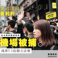 Hong Kong activist arrested on her way to observe Taiwan elections