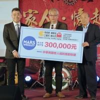 瑪氏公司瑪氏箭牌事業部台灣市場總經理潘家安(左)代表台灣瑪氏公司捐贈新台幣30萬元,以實質行動支持「中華民國老人福利聯盟」。(圖/台灣瑪氏)