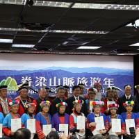 台灣觀光品牌 脊梁山脈與原住民部落之美 (有影片)