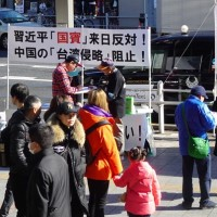 Japanese petition against China's unification of Taiwan