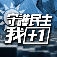 KMT reformers create Facebook group to debate party's cross-strait stand