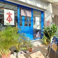 以藍色大門妝點、布滿綠意的瓦當人文書屋。