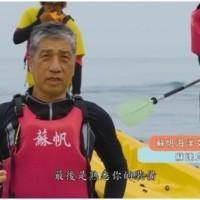 海洋冒險家 — 蘇達貞