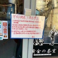 Japanese store denies Chinese customers entry in fear of coronavirus
