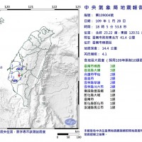 Magnitude 4.1 earthquake jolts Southern Taiwan