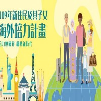新住民及其子女海外培力計畫暑假梯次 2/25開始報名