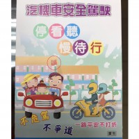 Kaohsiung police punished for China flag on road safety flyer