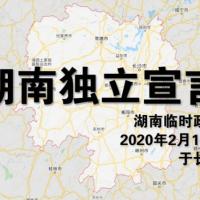 中國武漢肺炎失控惹眾怒 網傳《湖南獨立宣言》響應湖北