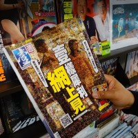 Taiwan's Next Magazine confirms publication will end on Feb. 29