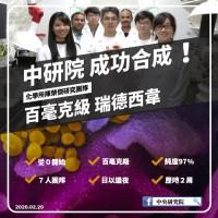 【武漢肺炎】中研院14天內快速合成治療藥物「瑞德西韋」 並催生台灣自產抗原!
