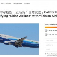 Petition calls for China Airlines' name to be changed to 'Taiwan Airlines'