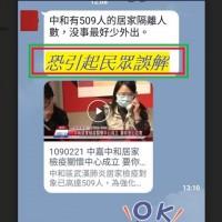 【澄清LINE訊息】台灣新北市中和區有509人居家隔離 「沒事最好少外出」?